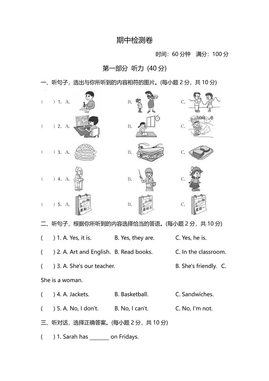 人教PEP五年级英语上册期中测试题2(pdf版附答案)