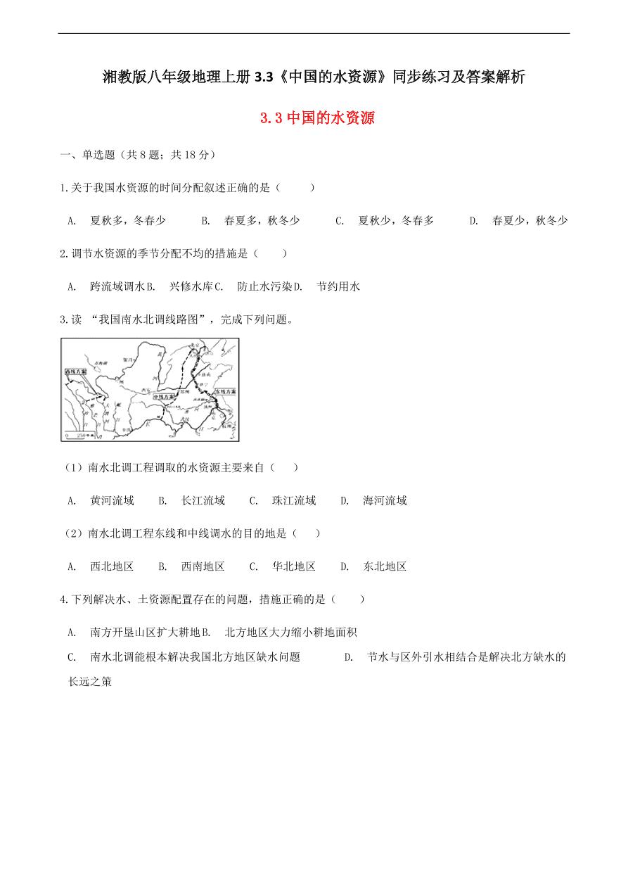 湘教版八年級地理上冊3.3《中國的水資源》同步練習及答案解析