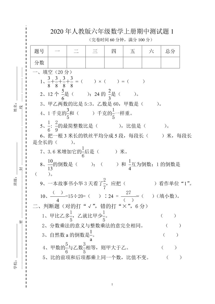 2020年人教版六年级数学上册期中测试题1
