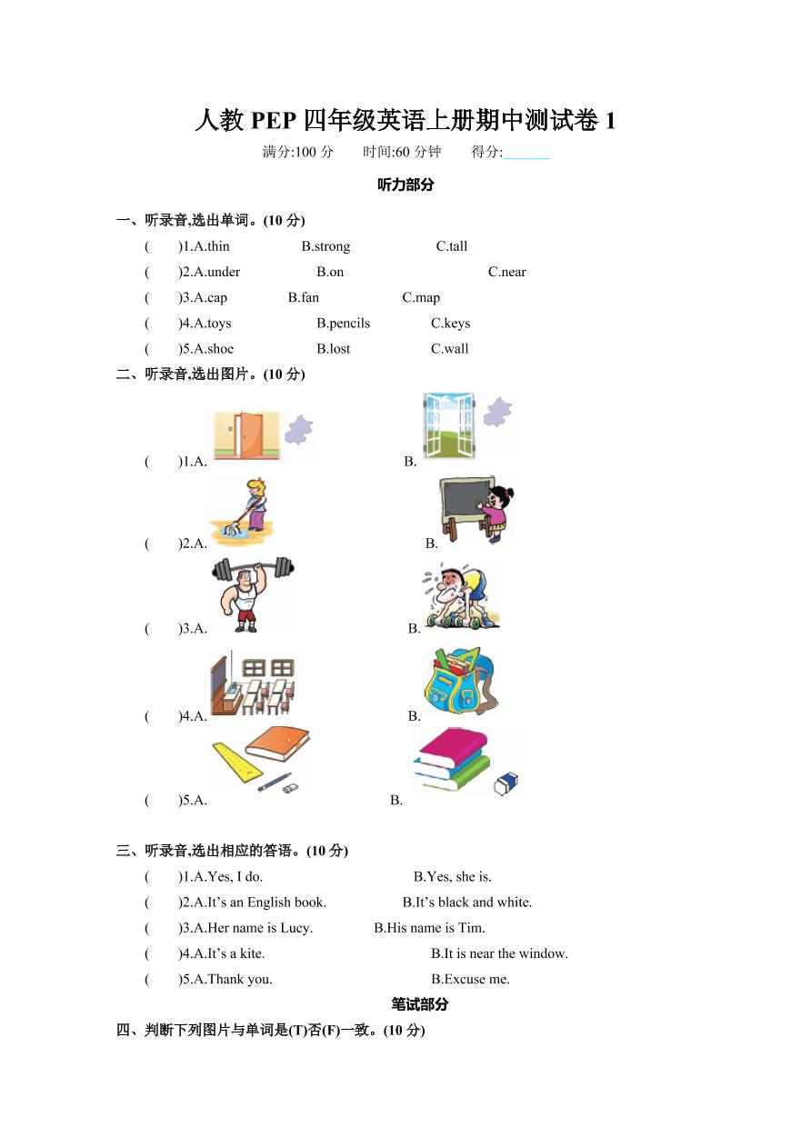 人教PEP四年级英语上册期中测试卷1(含答案)