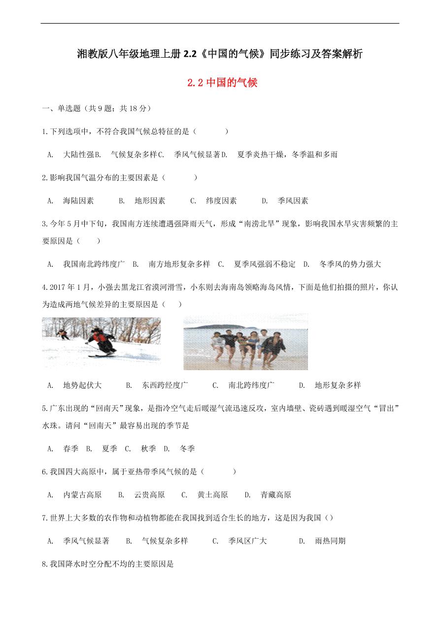 湘教版八年級地理上冊2.2《中國的氣候》同步練習及答案解析