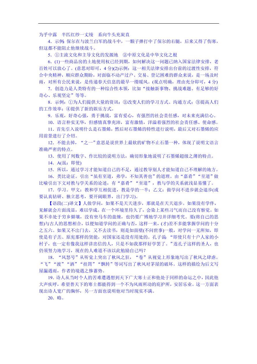八年級語文下冊第四單元檢測卷(含答案)