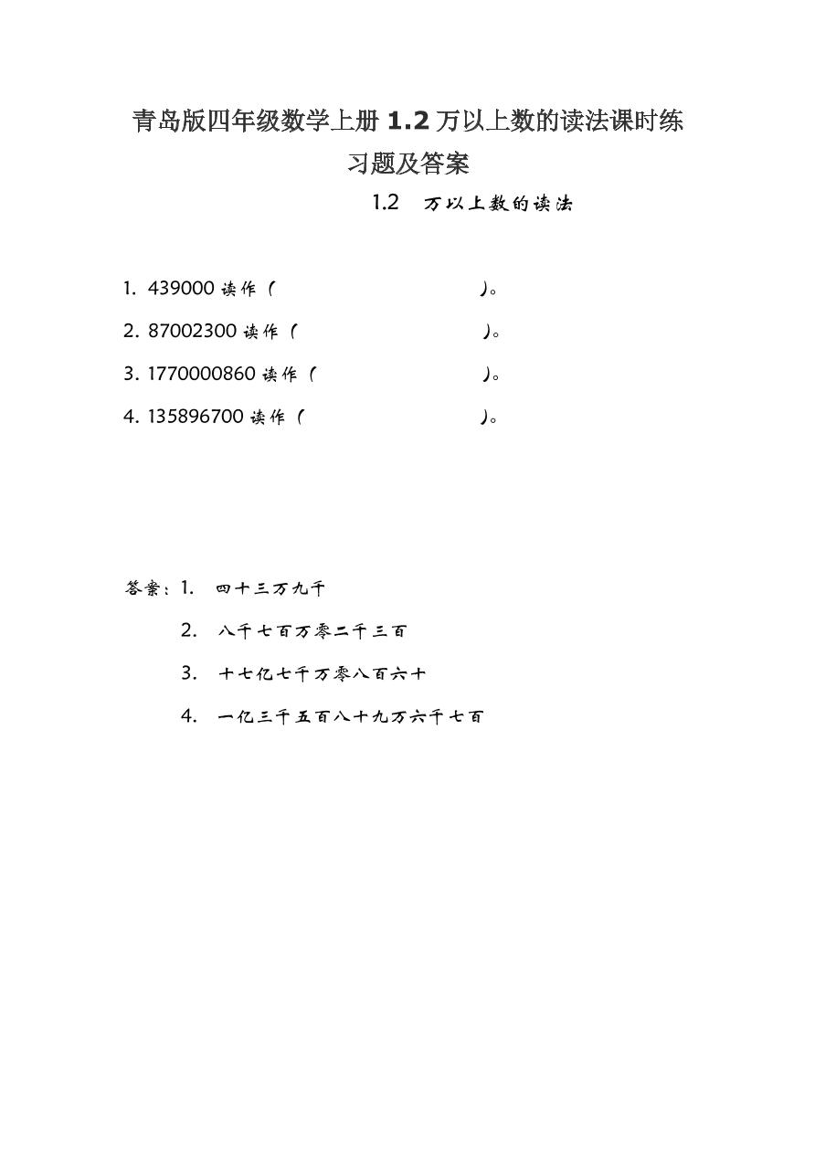 青岛版四年级数学上册1.2万以上数的读法课时练习题及答案
