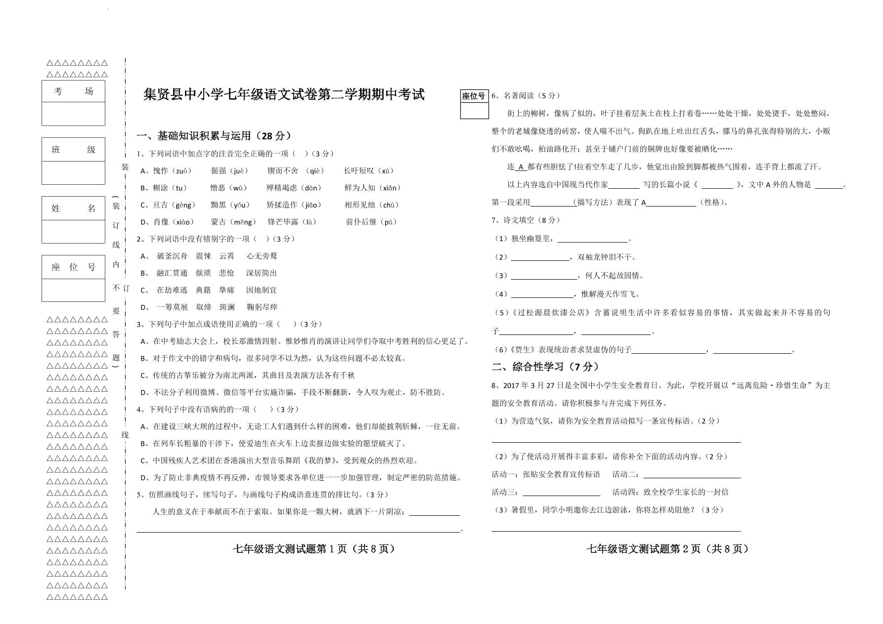 黑龙江省双鸭山市集贤县七年级语文第二学期期中测试卷