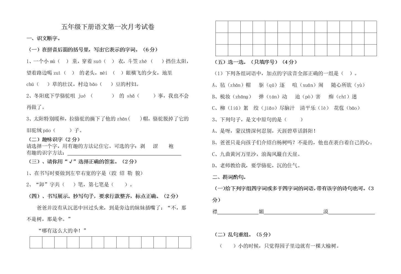 五年级下册语文第一次月考试卷