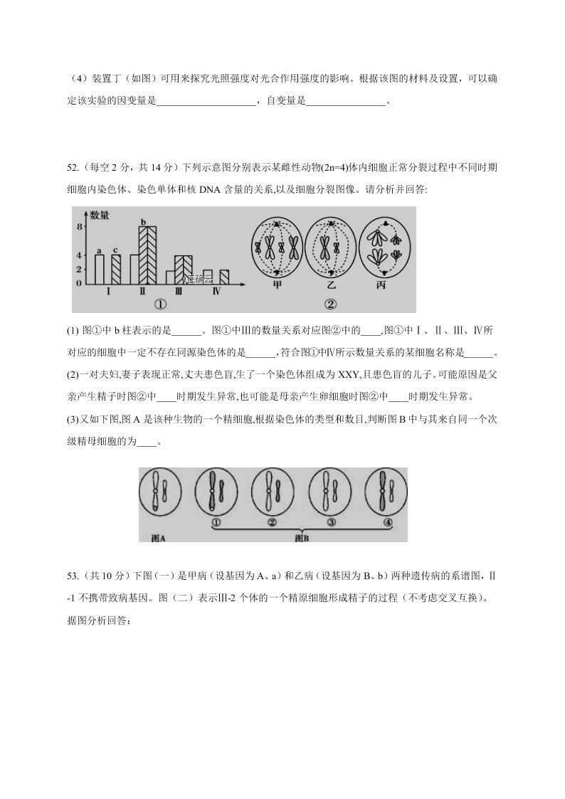 内蒙古包钢第一中学2020届高三10月月考生物试题