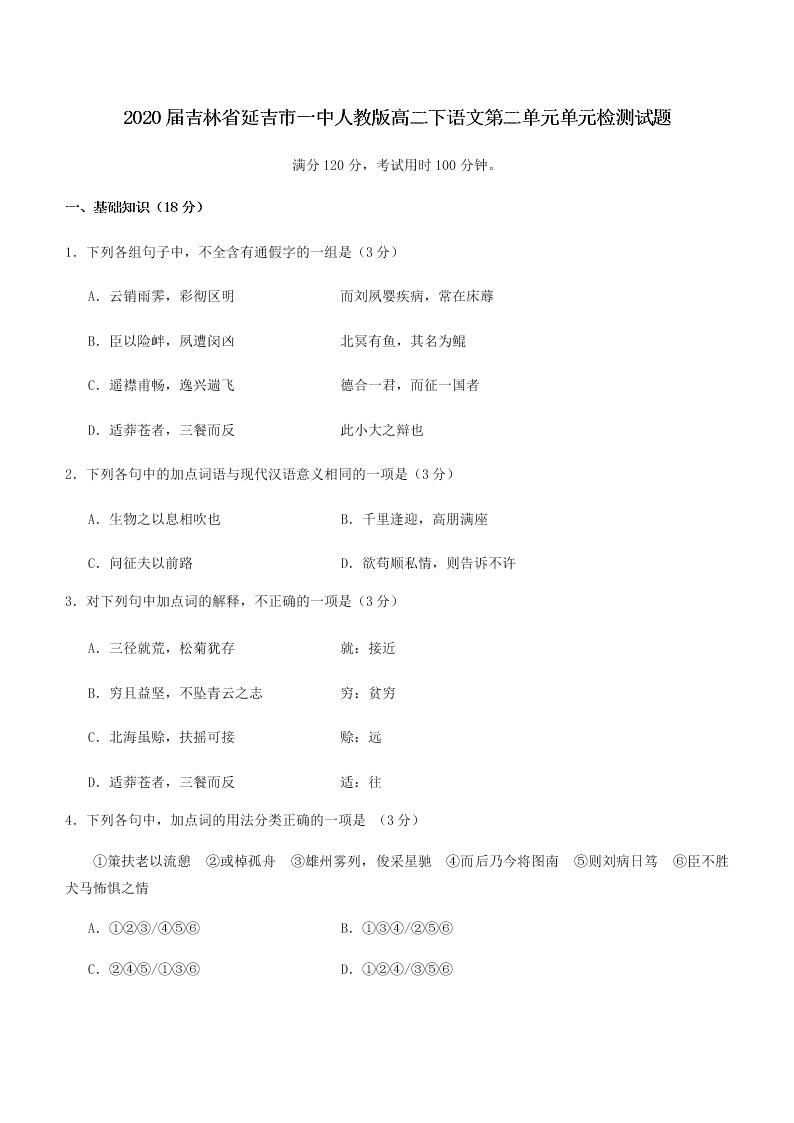 2020屆人教版吉林省延吉市一中高二下語文第二單元單元檢測試題(無答案)
