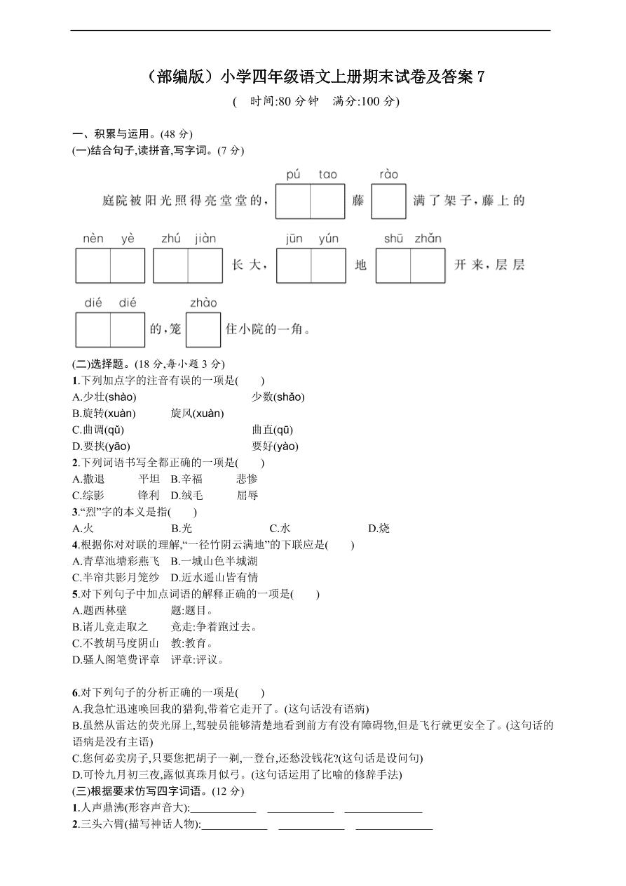 (部編版)小學四年級語文上冊期末試卷及答案7