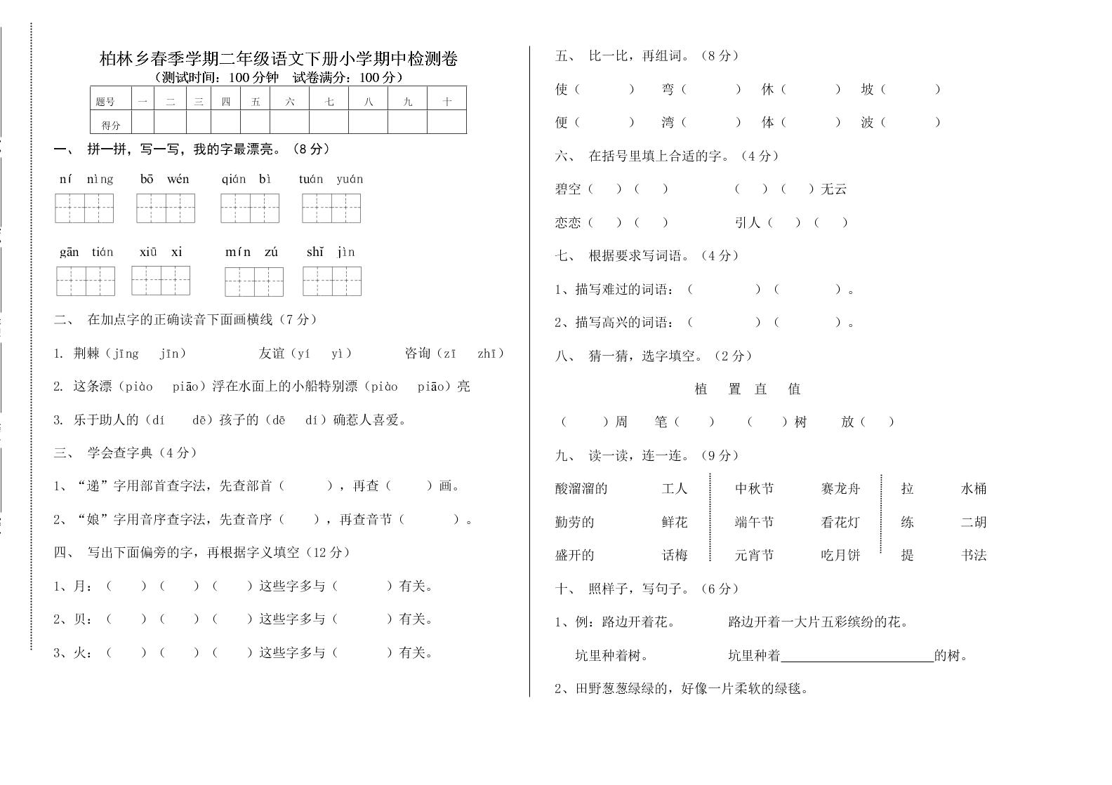 柏林乡春季学期二年级语文下册小学期中检测卷
