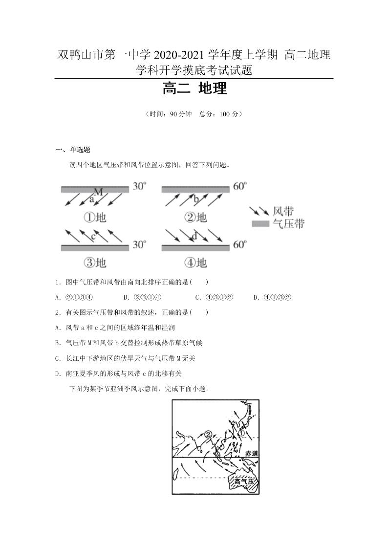 黑龙江双鸭山一中2020-2021高二地理上学期开学试题(Word版附答案)