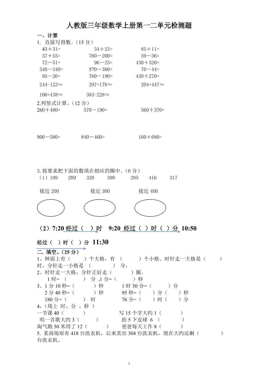人教版三年级数学上册第一二单元检测题