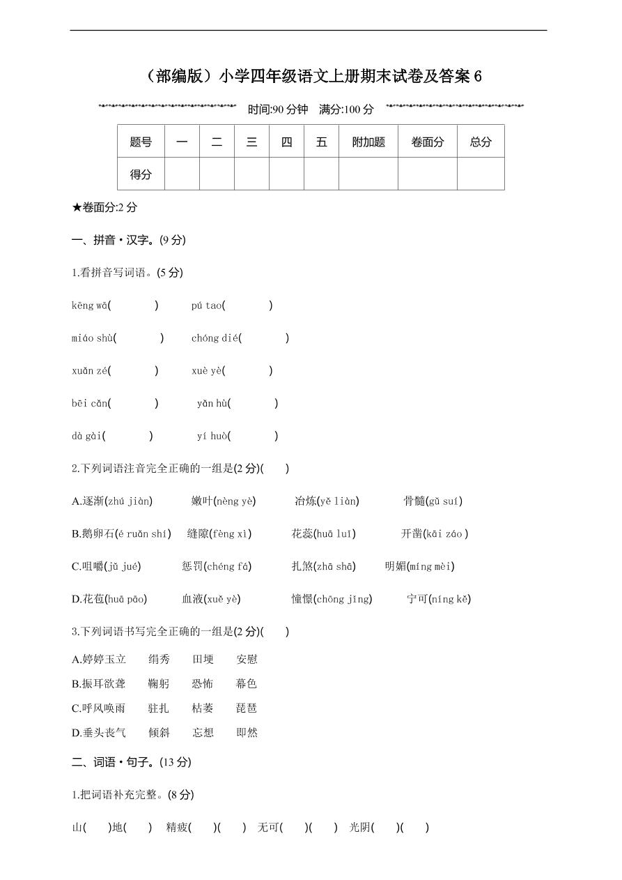 (部編版)小學四年級語文上冊期末試卷及答案6
