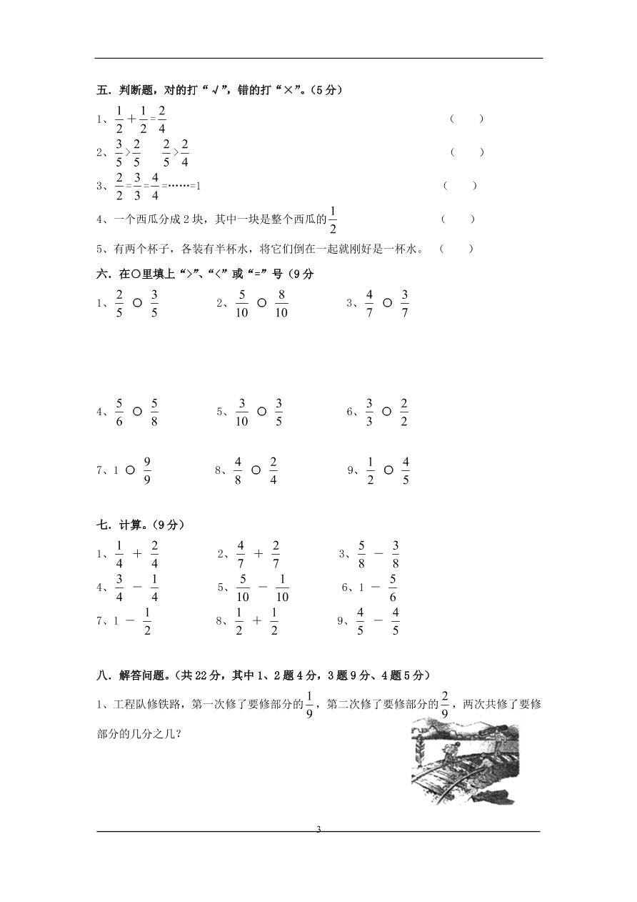 2020年小学三年级数学上册第8单元《分数的初步认识》测试题A