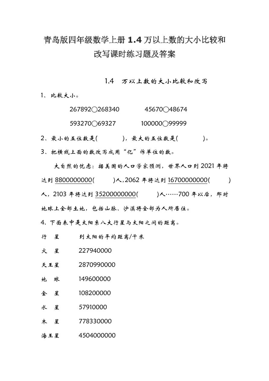 青岛版四年级数学上册1.4万以上数的大小比较和改写课时练习题及答案