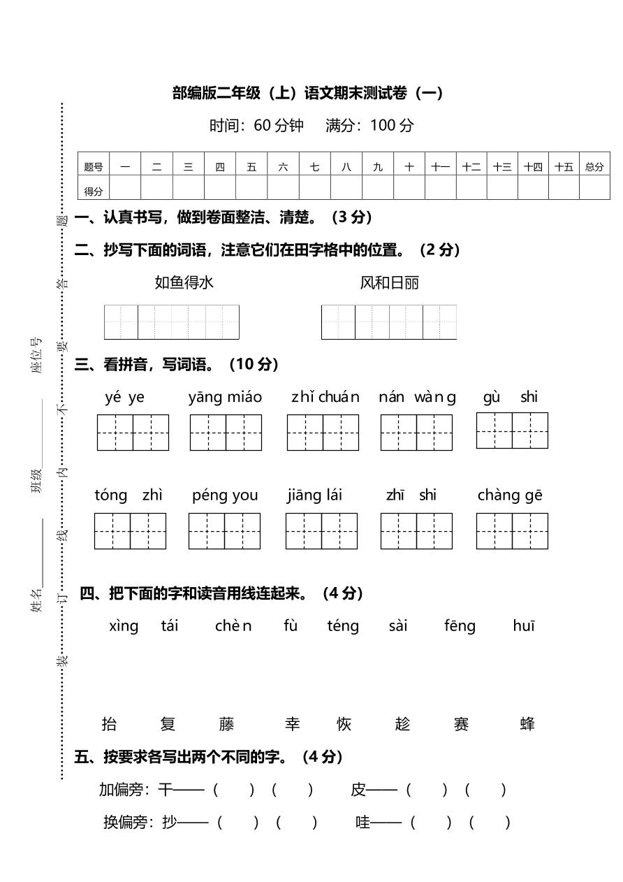 部编版小学二年级语文(上)期末测试卷一(PDF)