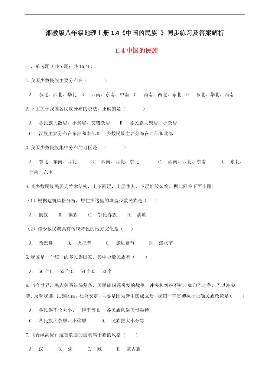 湘教版八年級地理上冊1.4《中國的民族 》同步練習及答案解析