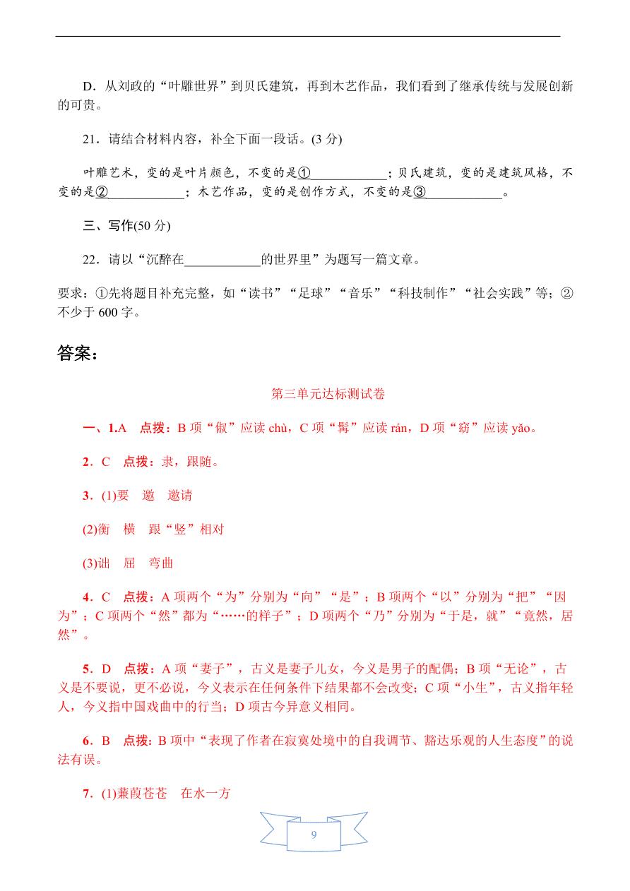部编版八年级下册语文试卷-第三单元达标测试卷(含答案)