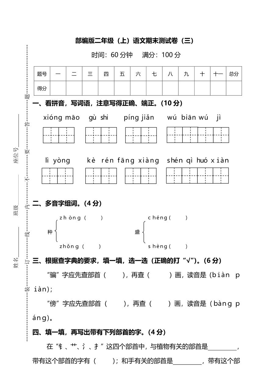部编版小学二年级语文(上)期末测试卷三(PDF)