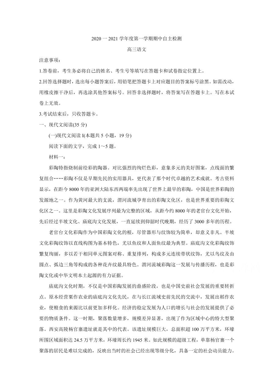 山东省烟台市2021届高三语文上学期期中试卷(Word版附答案)