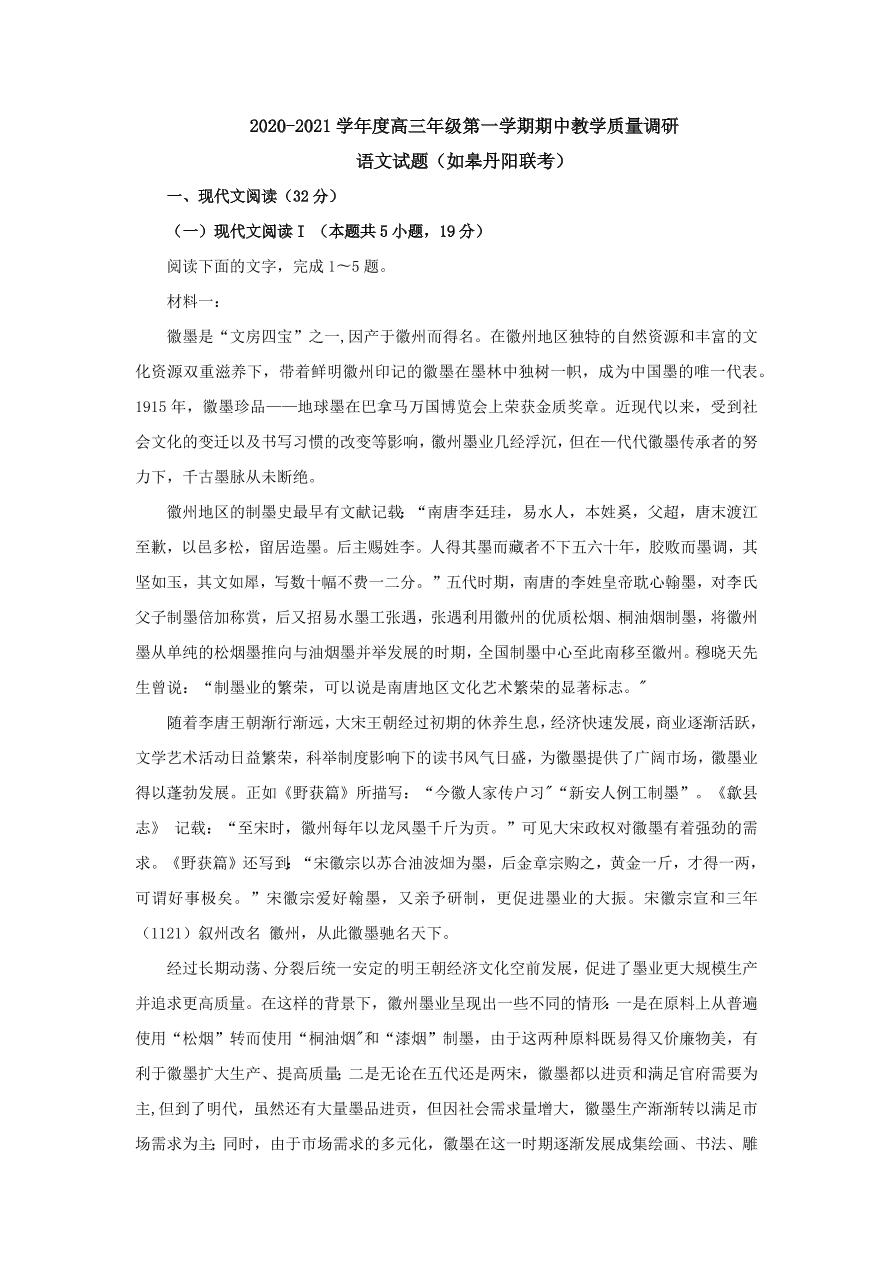 江苏省如皋、丹阳市2021届高三语文上学期期中试题(Word版附答案)
