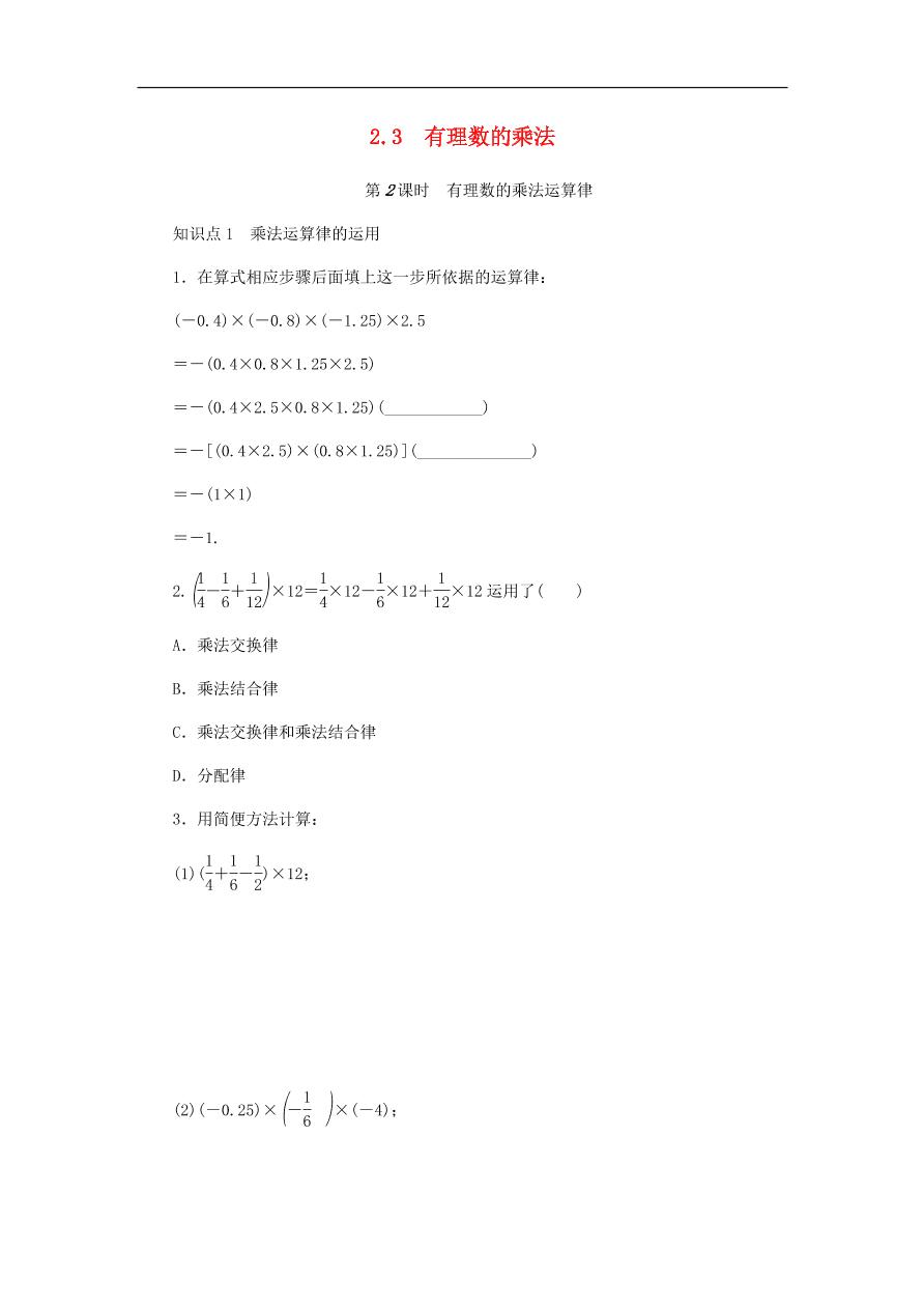 七年级数学上册第2章有理数的运算2.3有理数的乘法分层训练(含答案)