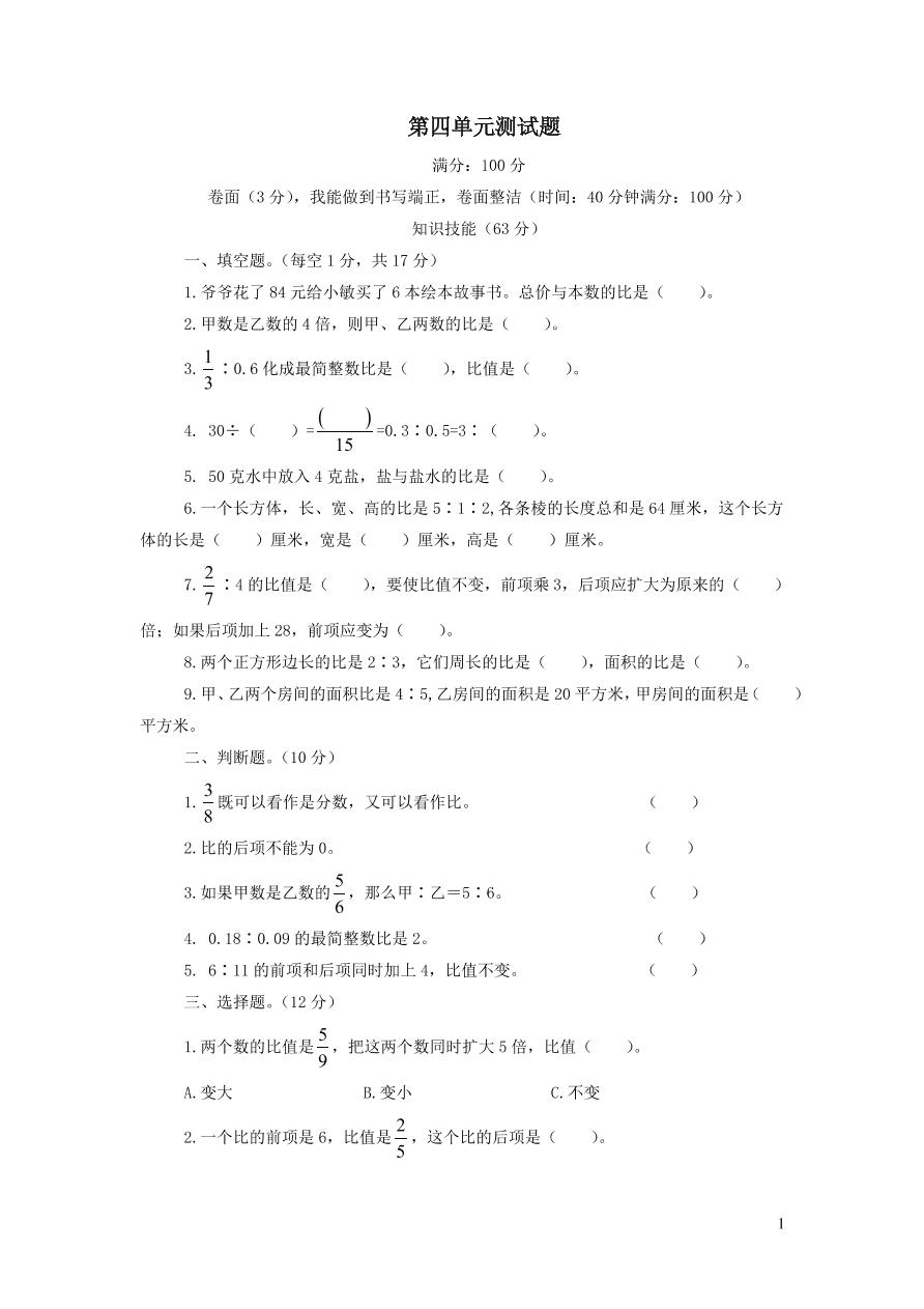 六年级数学上册第四单元综合测试题(青岛版)