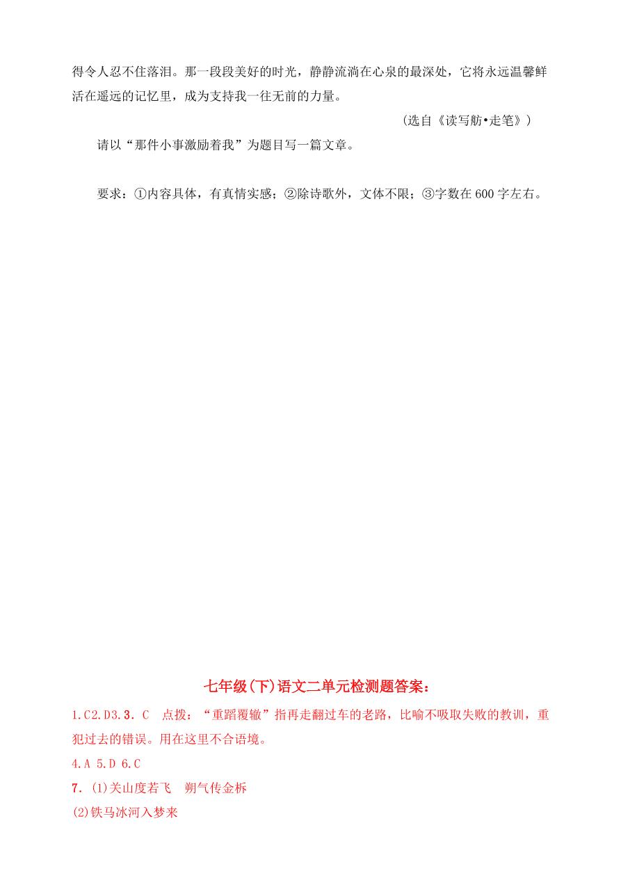 七年级下语文册第二单元复习检测试卷(含答案)