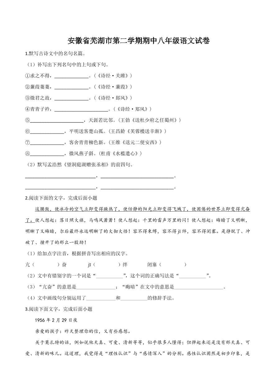 人教部编版安徽省芜湖市语文八年级下册期中测试试卷
