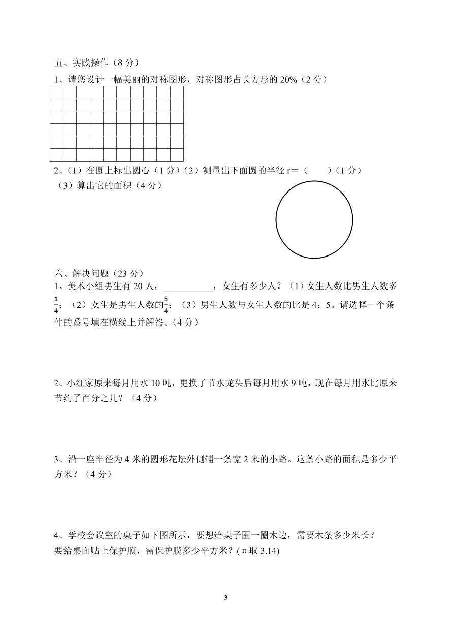 2020年人教版六年级数学上册期末质量测试题2