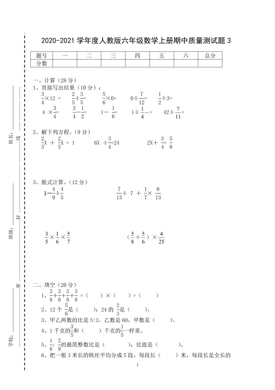 2020-2021学年度人教版六年级数学上册期中质量测试题3