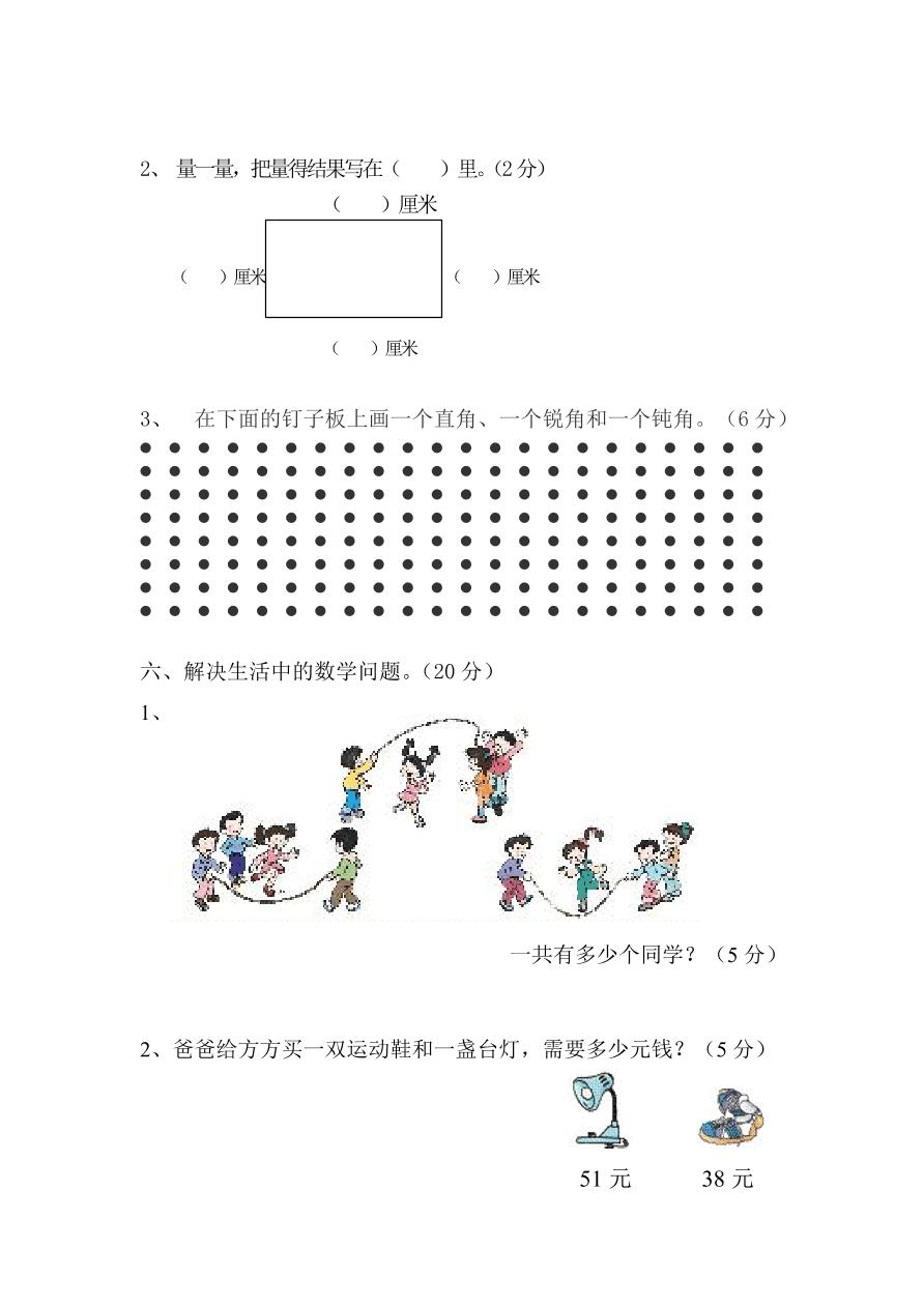 人教版小学二年级数学上册期中测试卷 (二)