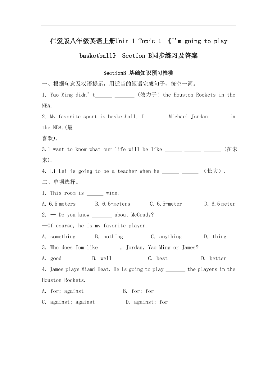 仁愛版八年級英語上冊Unit 1 Topic 1 《I'm going to play basketball》 Section B同步練習及答案