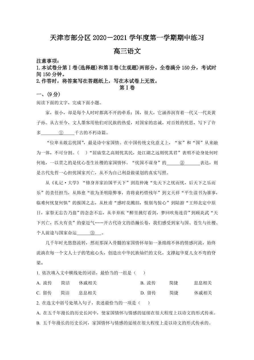 天津市部分区2021届高三语文上学期期中试题(Word版附解析)