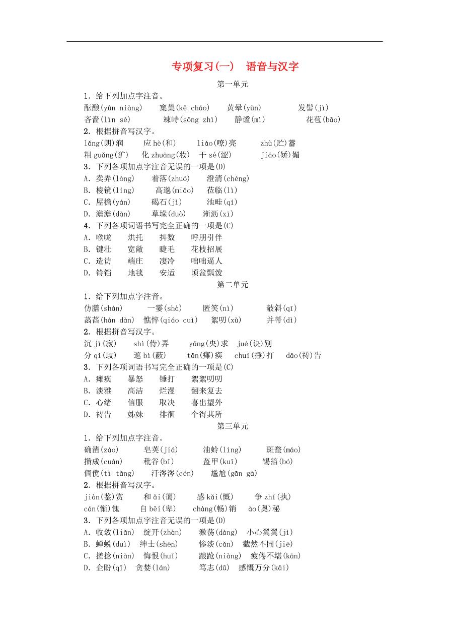 新人教版 七年级语文上册 期末专项复习一语音与汉字 期末复习