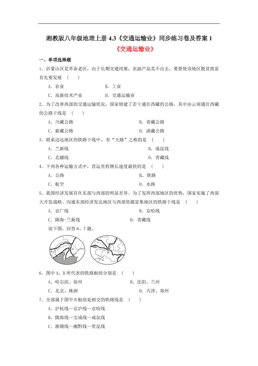 湘教版八年級地理上冊4.3《交通運輸業》同步練習卷及答案1