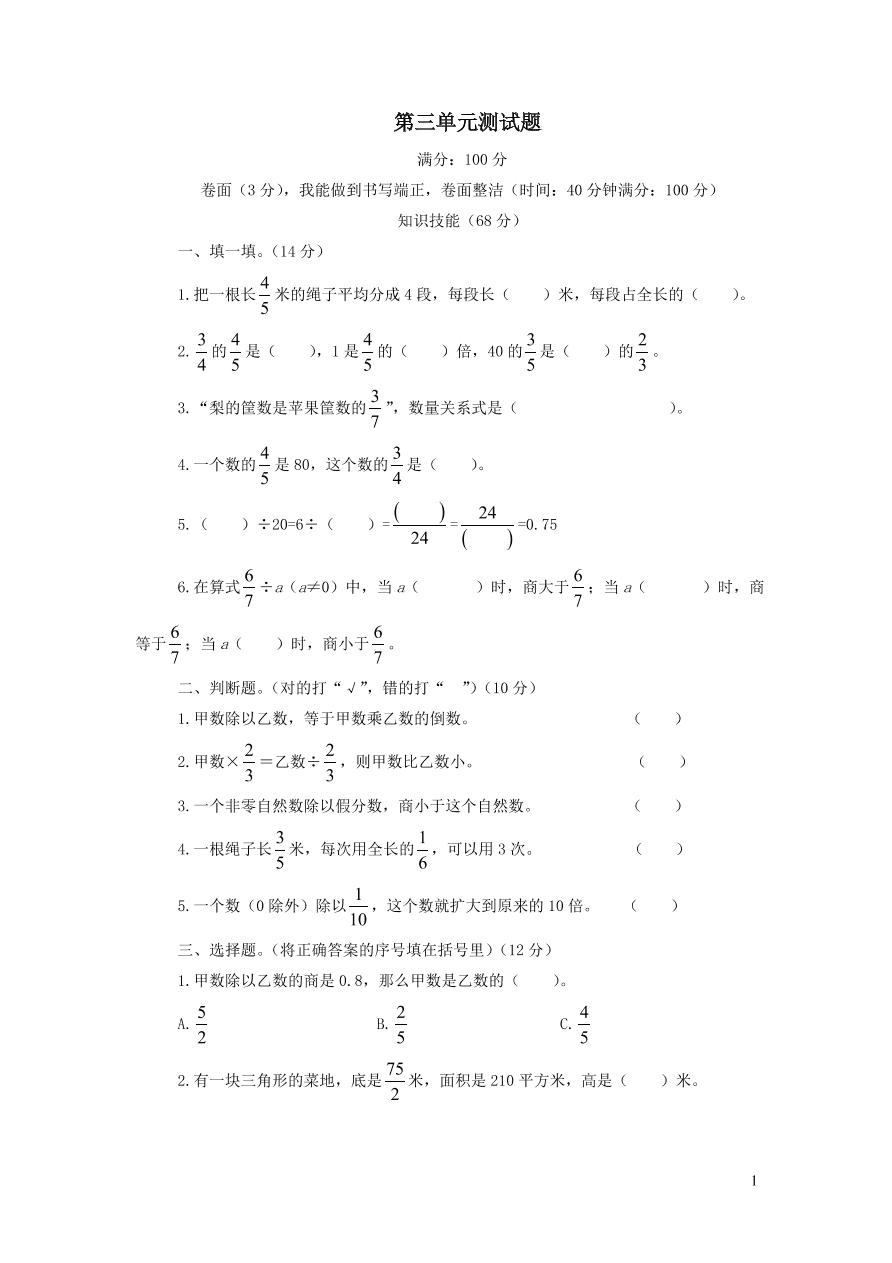 六年级数学上册第三单元综合测试题(青岛版)