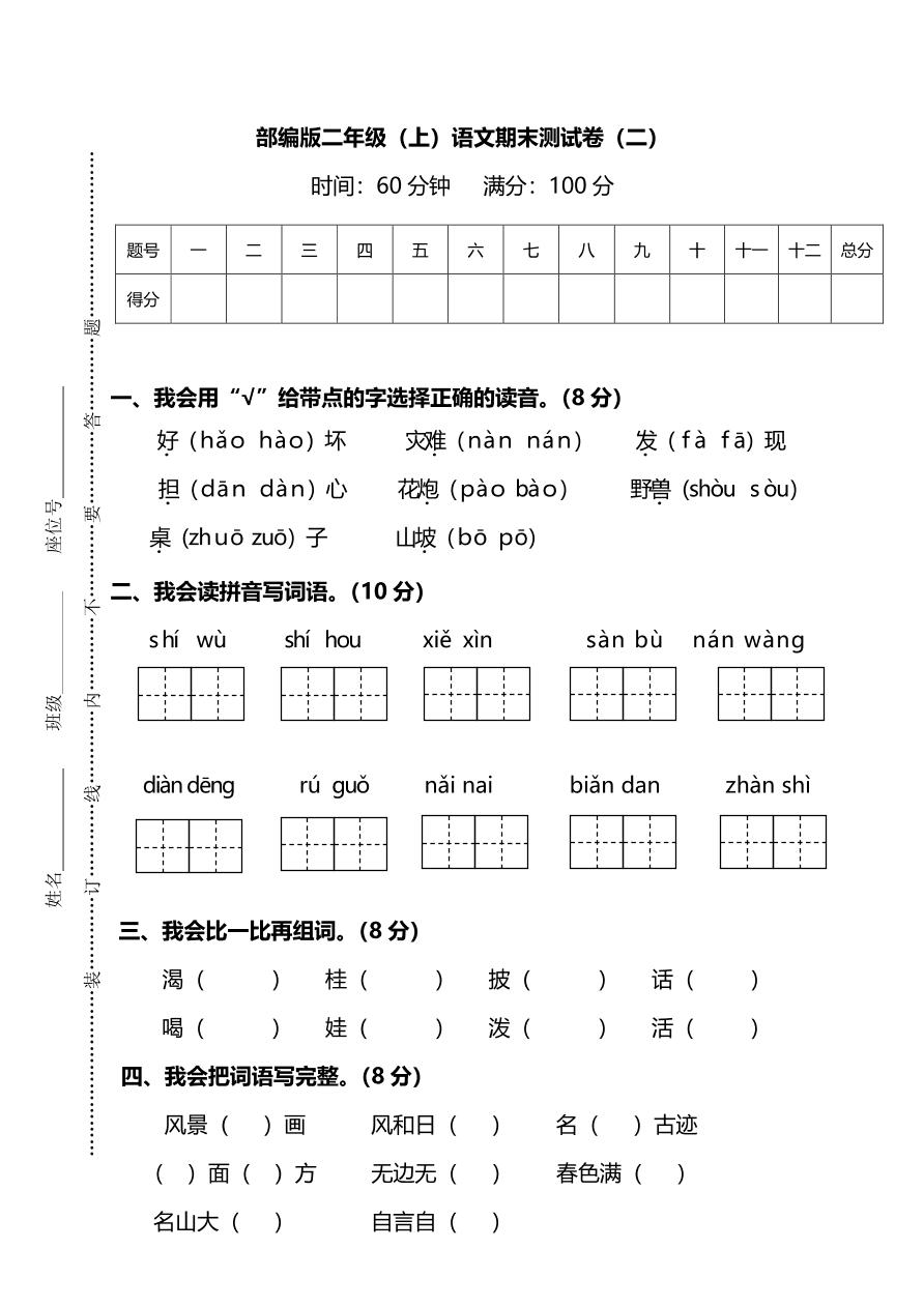 部编版小学二年级语文(上)期末测试卷二(PDF)