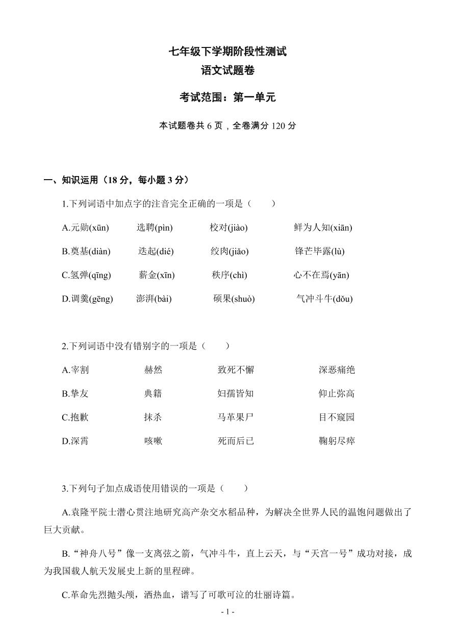 部编版七年级下册语文第一单元测试试卷