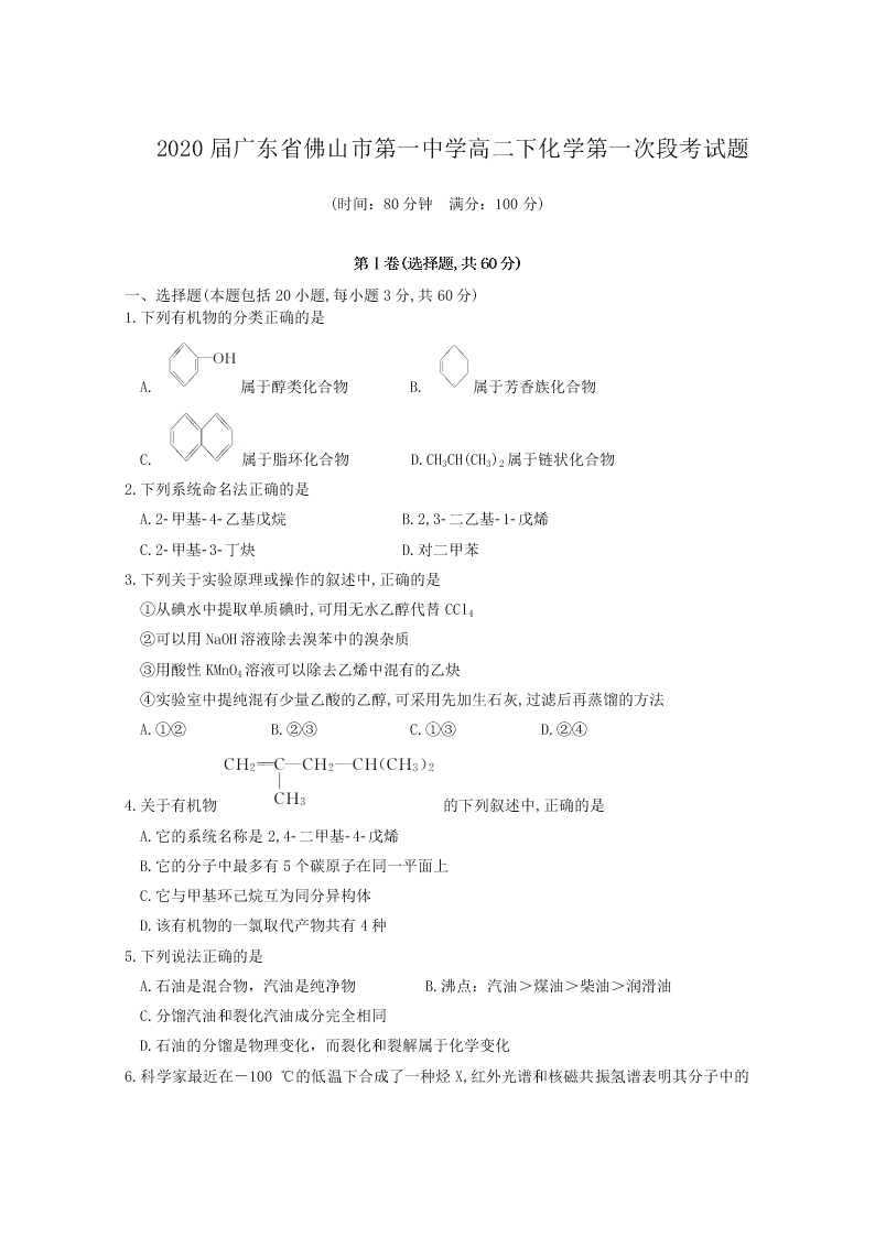 2020屆廣東省佛山市第一中學高二下化學第一次段考試題(無答案)