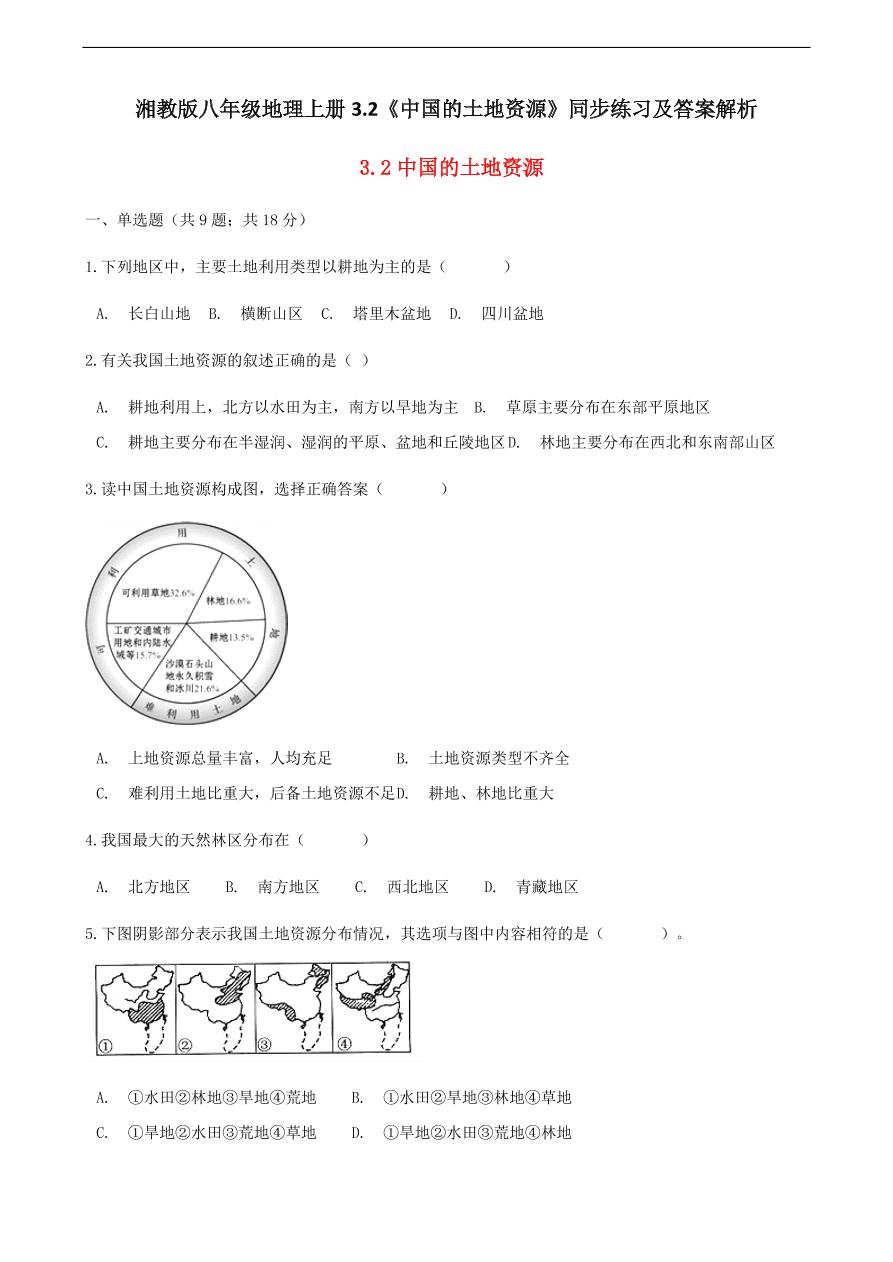 湘教版八年級地理上冊3.2《中國的土地資源》同步練習及答案解析