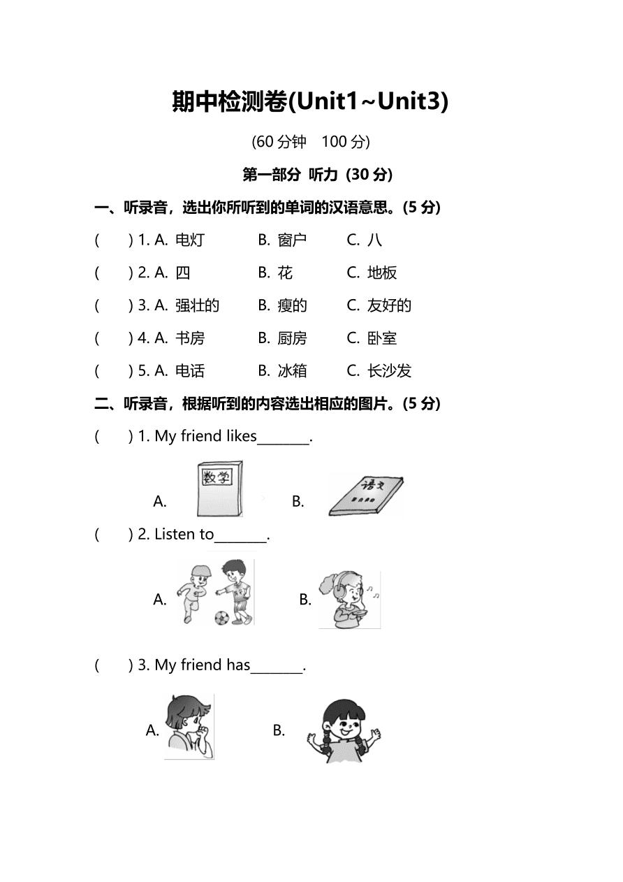 人教PEP四年级英语上册期中检测卷(一)(PDF版附答案)