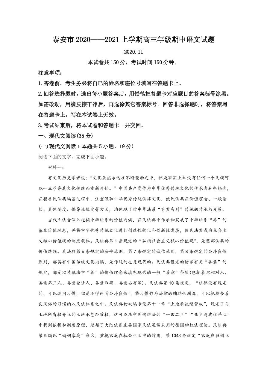 山东省泰安市2021届高三语文上学期期中试题(Word版附解析)