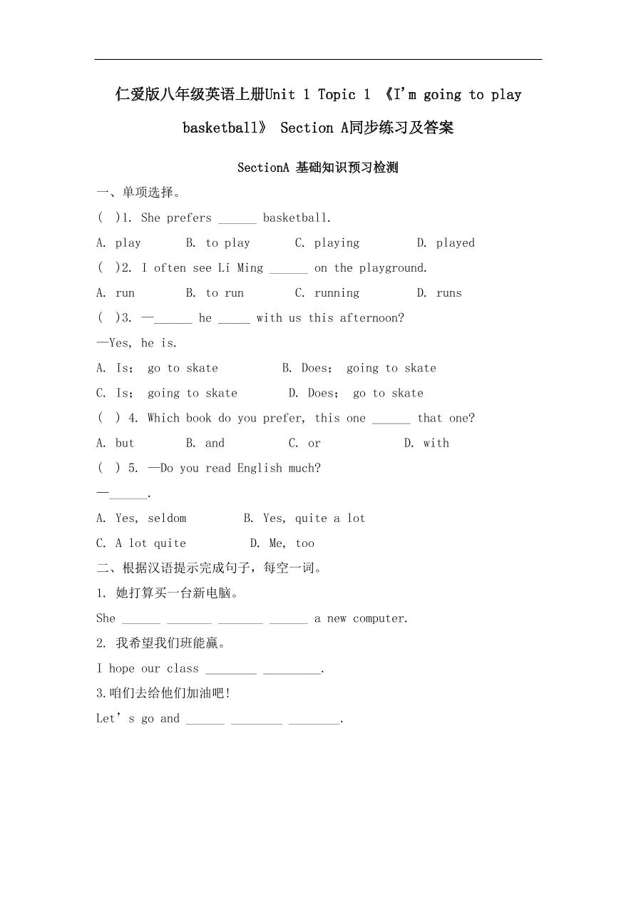 仁愛版八年級英語上冊Unit 1 Topic 1 《I'm going to play basketball》 Section A同步練習及答案