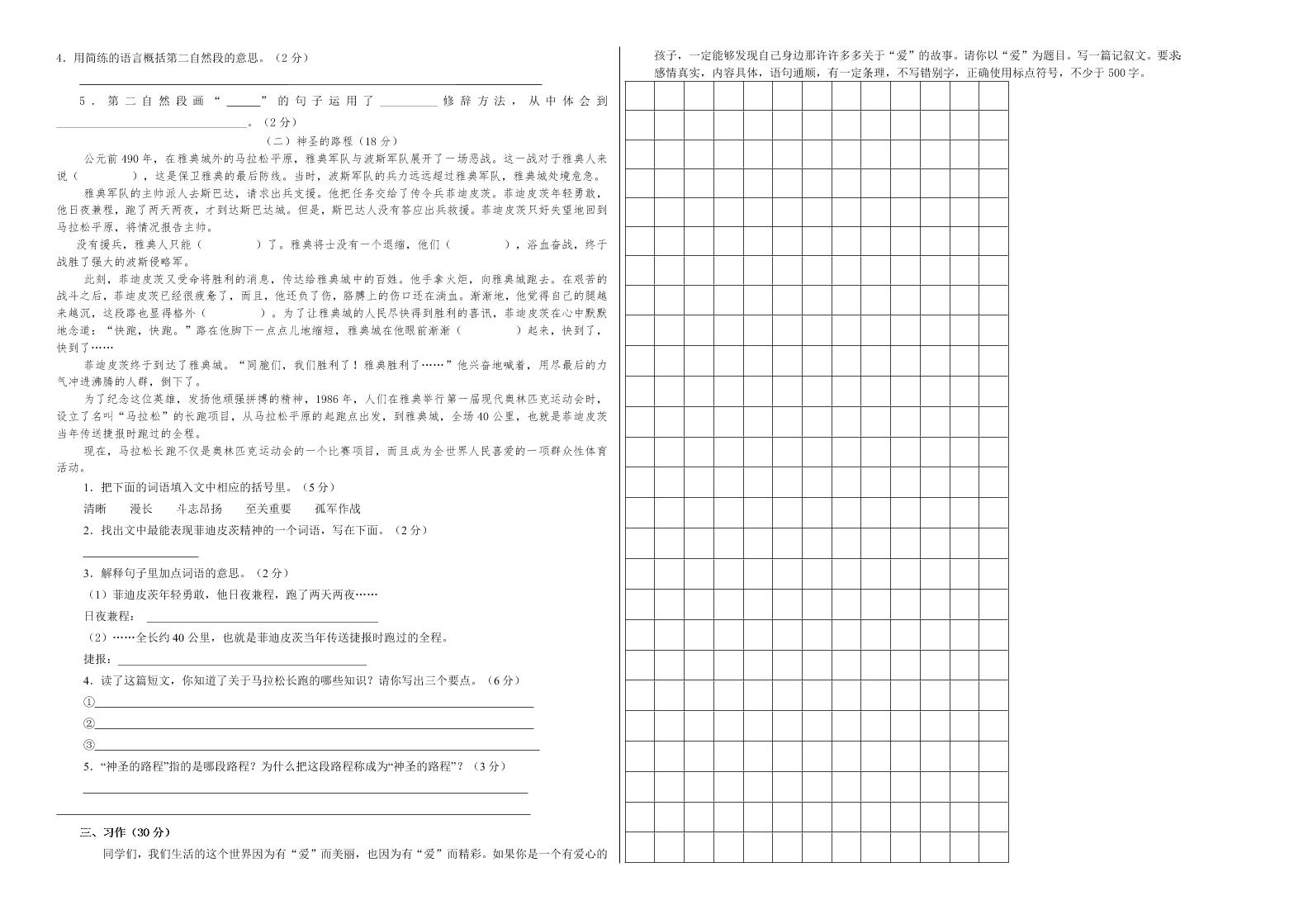 岳陽鎮小學五年級語文下冊半期試題