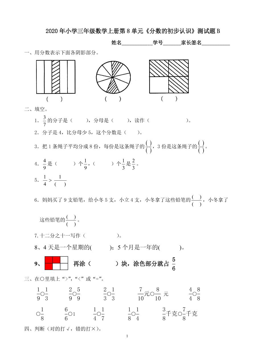 2020年小学三年级数学上册第8单元《分数的初步认识》测试题B