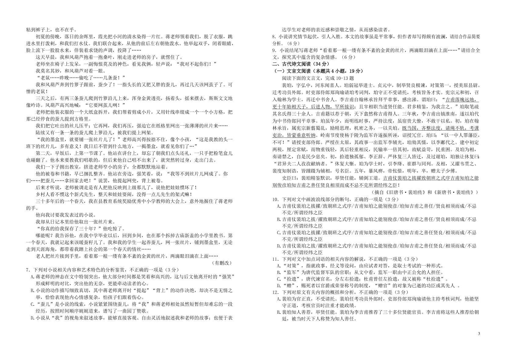 江西省贛州市十五縣(市)十六校2021屆高三語文上學期期中聯考試題