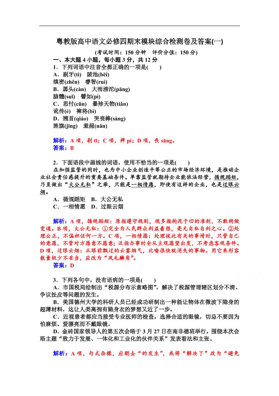 粤教版高中语文必修四期末模块综合检测卷及答案(一)