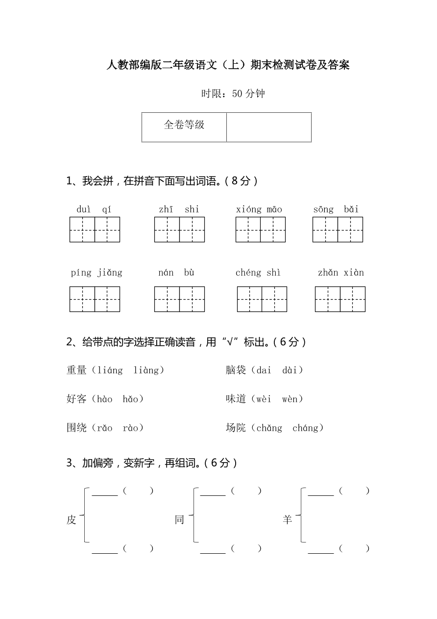 人教部编版二年级语文(上)期末检测试卷及答案