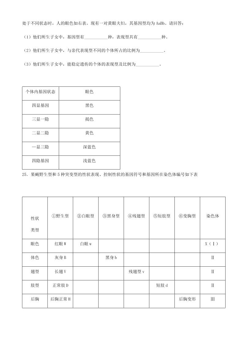 2019届海南省琼海市嘉积中学高三上学期教学质量监测(二)生物试题