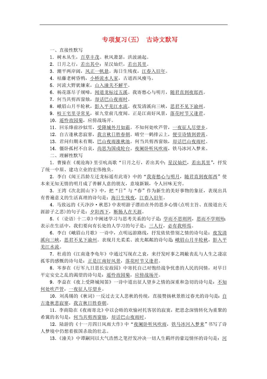 新人教版 七年级语文上册 期末专项复习五古诗文默写 期末复习